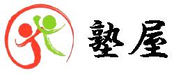 豊田市で自己管理を育てたいなら塾屋~小学生、中学生、高校生の学習塾~